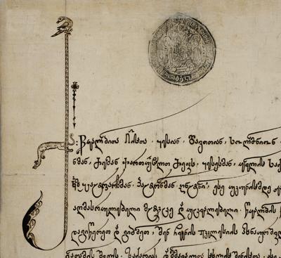 1783. კათალიკოს-პატრიარქ ანტონ I-ის წყალობის წიგნი ეკლესიის აზნაურიშვილ ზაქარია ქადაგისშვილისადმი