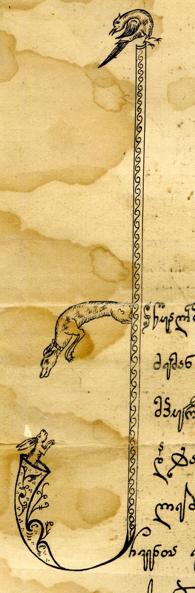 1786. King Irakli II's letters patent to Kobiashvilis